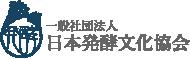 一般社団法人日本発酵文化協会